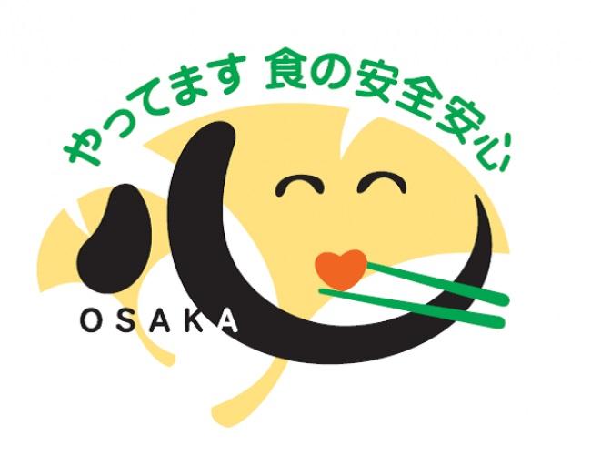 大阪版食の安全安心認証を取得しました。