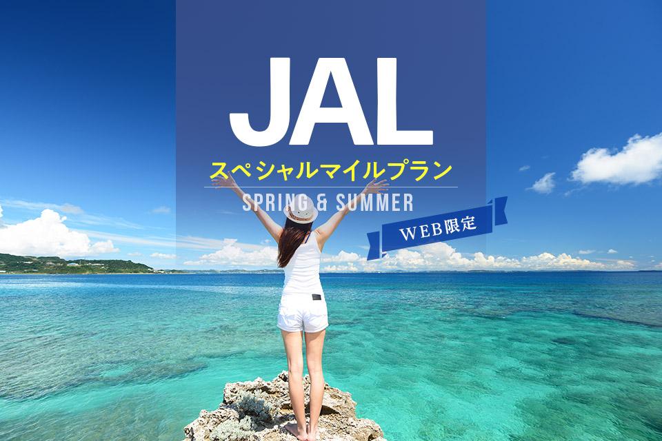 2020 Spring・Summer JMBスペシャルマイルプラン【食事なし】