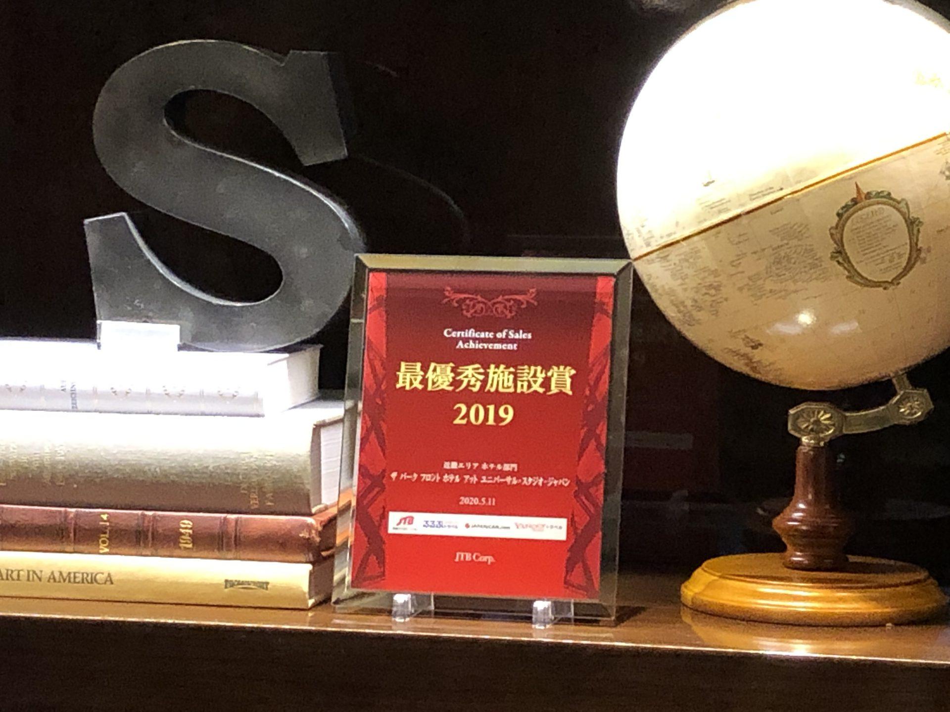 JTB・るるぶトラベルアワード2019受賞しました!!