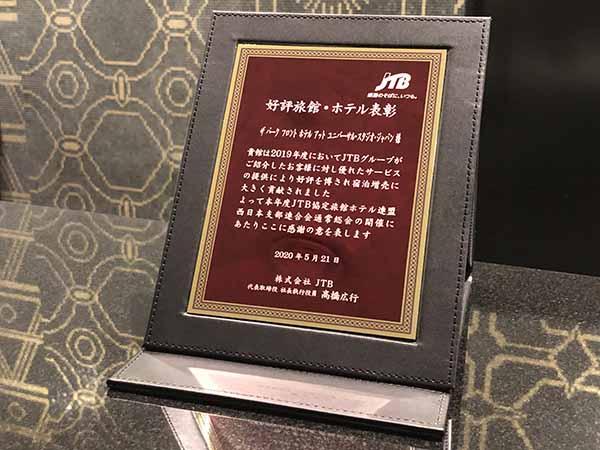 株式会社JTB 2019年度「好評旅館・ホテル表彰」受賞