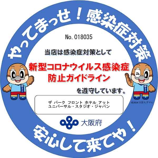 大阪府「感染防止宣言ステッカー」への登録完了