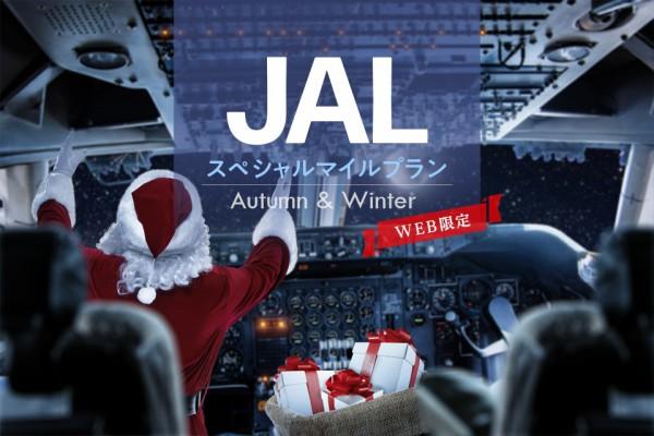 2020 Autumn・winter JMBスペシャルマイルプラン(食事なし)