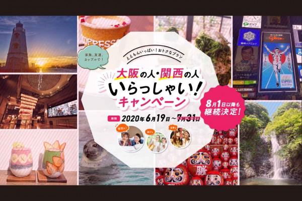 「大阪の人・関西の人いらっしゃい!キャンペーン」新規受付終了のお知らせ
