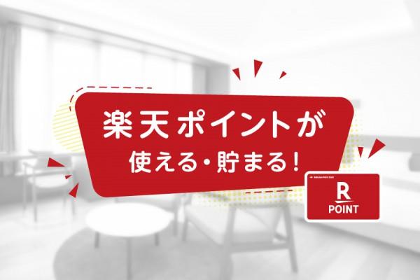 【2/16~キャンペーン開催!】11月1日スタート!楽天ポイントが使える・貯まる!