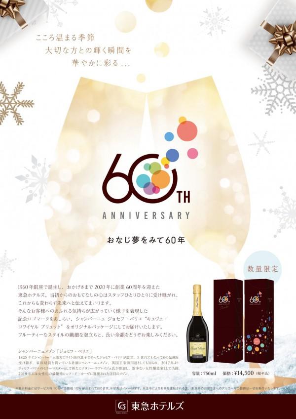 東急ホテルズ60周年記念ロゴ入り ジョセフ・ペリエ(シャンパーニュ)販売のお知らせ