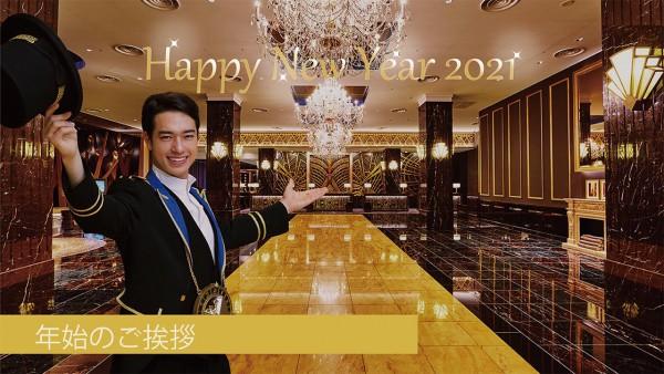 【2021】新年のご挨拶(動画)
