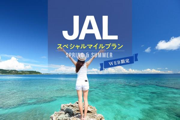 2021 Spring & Summer JMBスペシャルマイルプラン(食事なし)