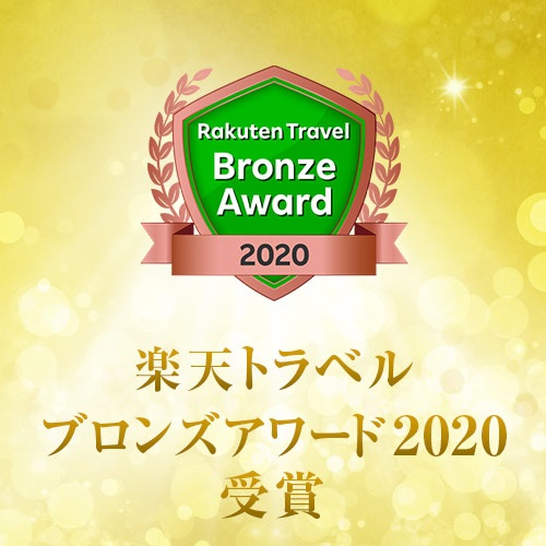 「楽天トラベル ブロンズアワード 2020」受賞いたしました。