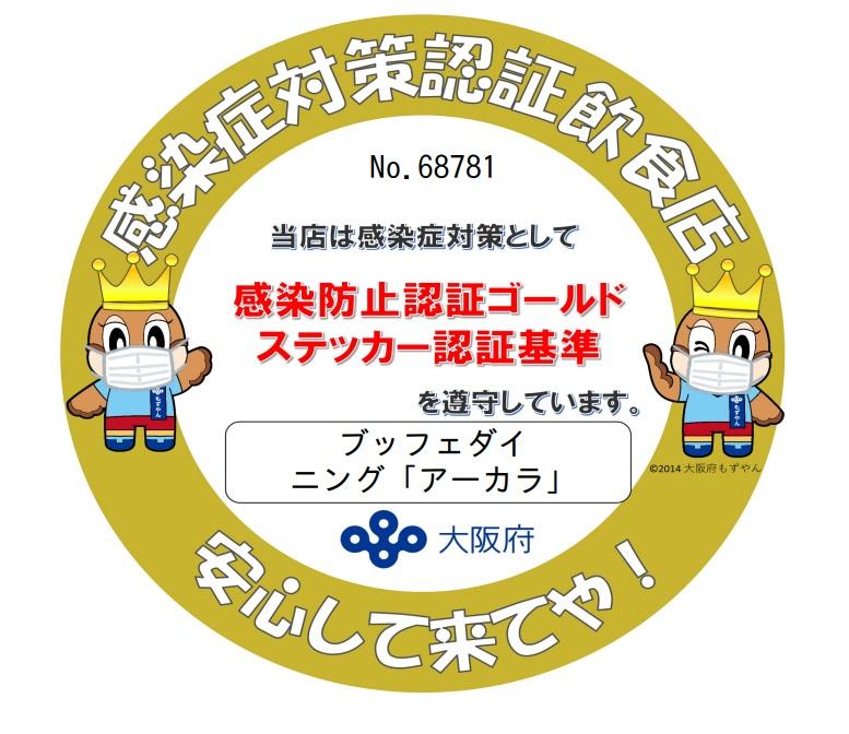 ブッフェダイニング「アーカラ」 大阪府<感染防止認証ゴールドステッカー>登録完了のご案内